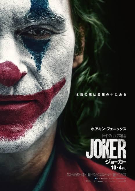 今話題の映画「ジョーカー」の感想、何が魅力なのか